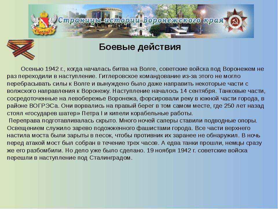 Оккупированные территории  Так, были уничтожены воронежский Дом пионеров, с...