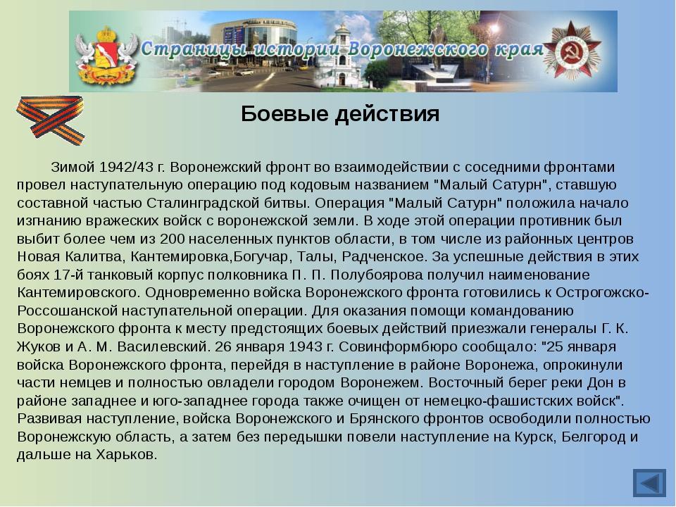 Оккупированные территории  Когда фашистские войска были выбиты из Воронежа,...