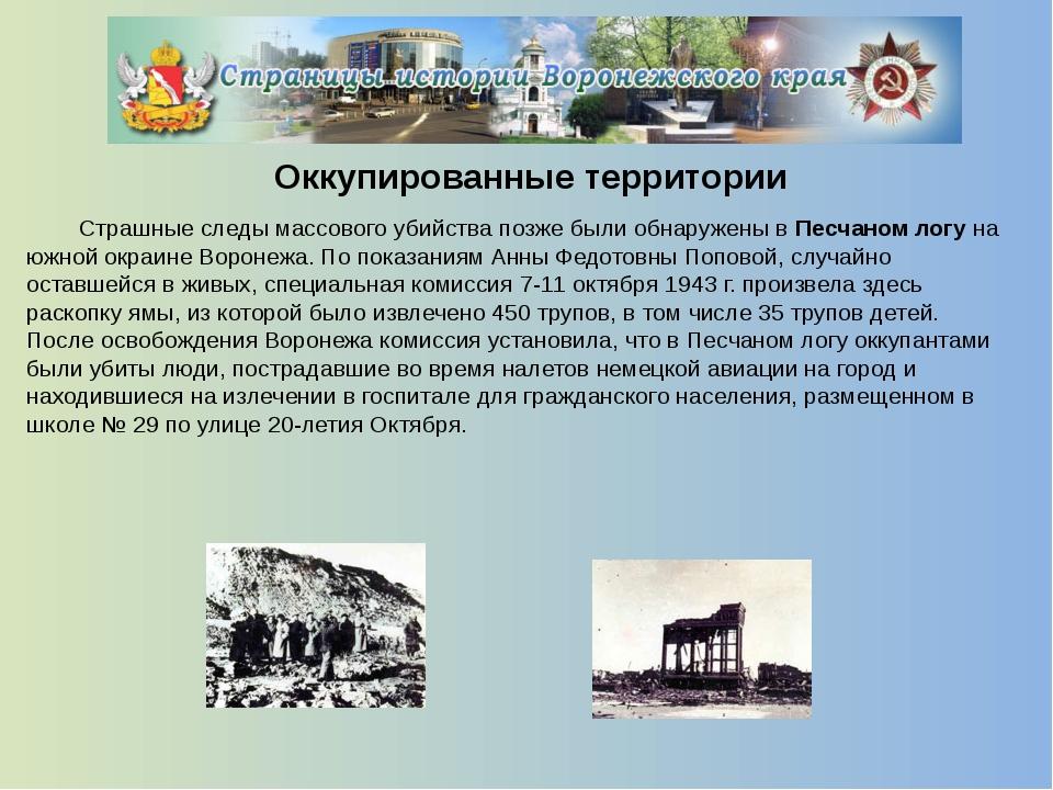 Они прославили наш город  ВВоронеже родились писателиИ.А.Бунин и А.П.Плат...
