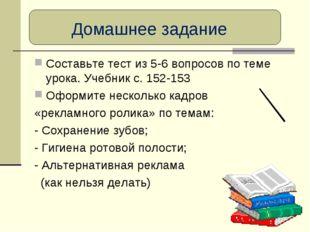 Составьте тест из 5-6 вопросов по теме урока. Учебник с. 152-153 Оформите нес