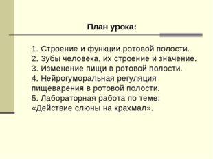 План урока: 1. Строение и функции ротовой полости. 2. Зубы человека, их ст