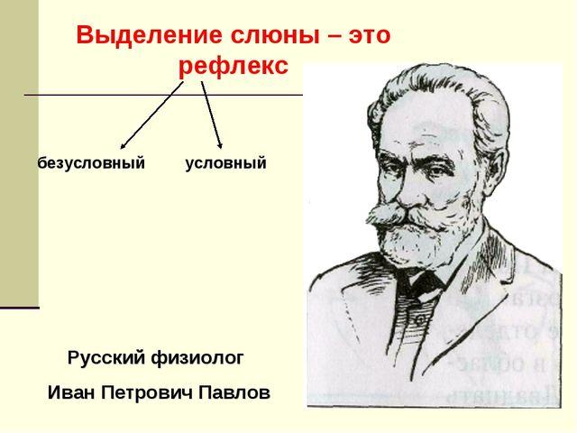 Выделение слюны – это рефлекс безусловный условный Русский физиолог Иван Петр...