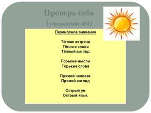 Проверь себя (упражнение 461) Переносное значение Тёплая встреча Тёплые слова