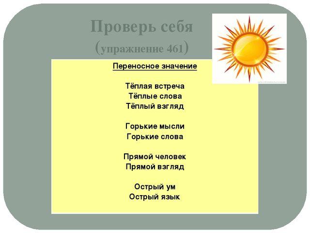 Проверь себя (упражнение 461) Переносное значение Тёплая встреча Тёплые слова...