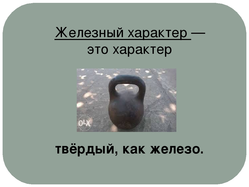 Железный характер — это характер твёрдый, как железо.