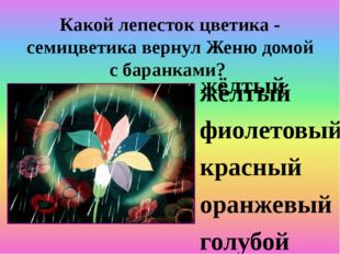 Какой лепесток цветика - семицветика вернул Женю домой с баранками? жёлтый фи