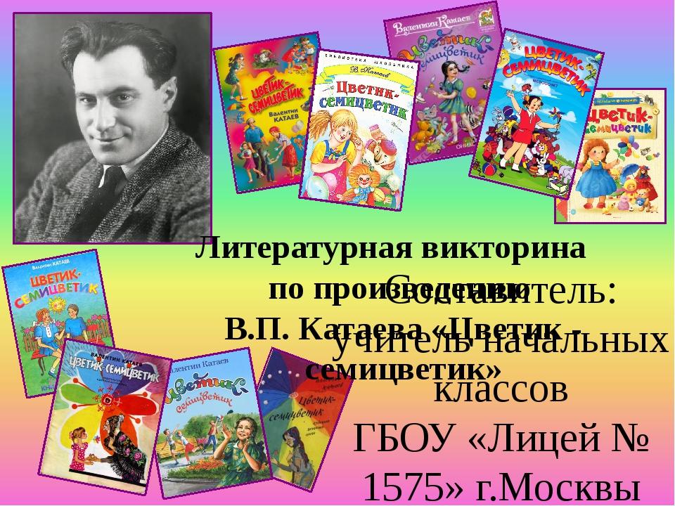 Литературная викторина по произведению В.П. Катаева «Цветик - семицветик» Со...