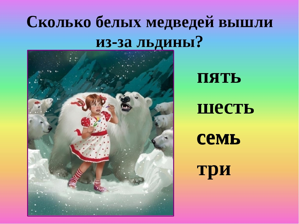 Сколько белых медведей вышли из-за льдины? пять шесть семь три семь