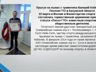 Прыгун на лыжах с трамплина Валерий Кобелев стал Послом ГТО в Калужской облас