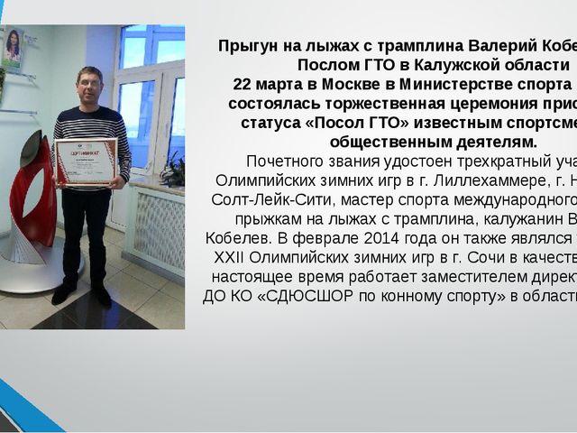 Прыгун на лыжах с трамплина Валерий Кобелев стал Послом ГТО в Калужской облас...