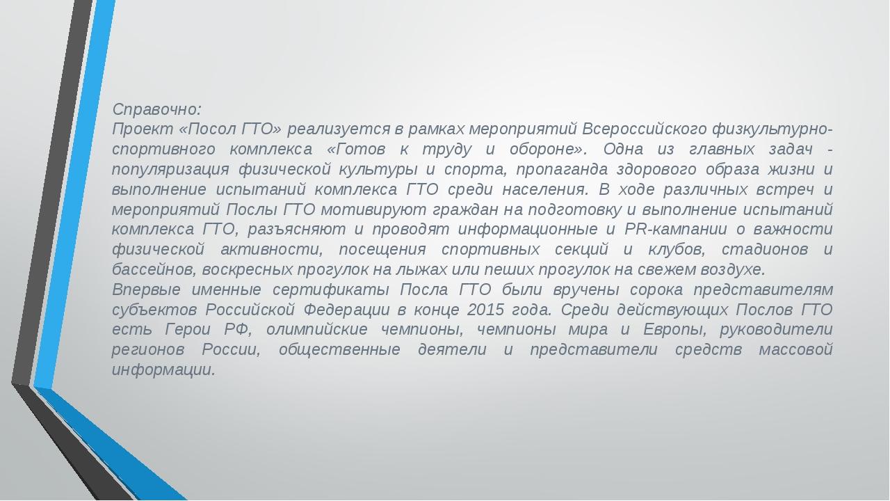 Справочно: Проект «Посол ГТО» реализуется в рамках мероприятий Всероссийского...
