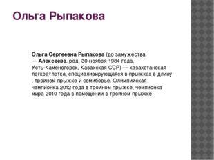 Ольга Рыпакова Ольга Сергеевна Рыпакова(до замужества —Алексеева, род.30 н