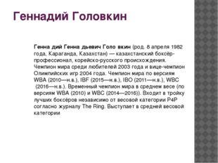 Геннадий Головкин Генна́дий Генна́дьевич Голо́вкин(род.8 апреля1982 года,