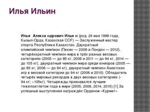 Илья Ильин Илья́ Алекса́ндрович Ильи́н(род.24 мая1988 года,Кызыл-Орда,Ка