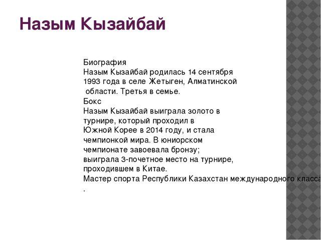 Назым Кызайбай Биография Назым Кызайбай родилась 14 сентября 1993 года в селе...