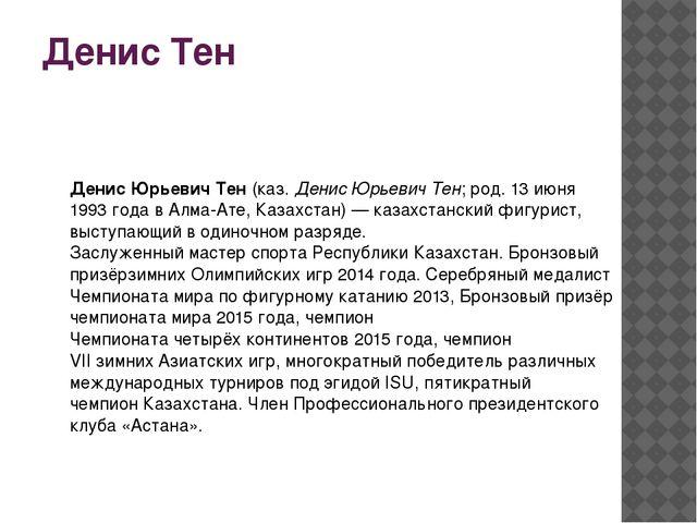 Денис Тен Денис Юрьевич Тен(каз.Денис Юрьевич Тен; род.13 июня1993 годав...