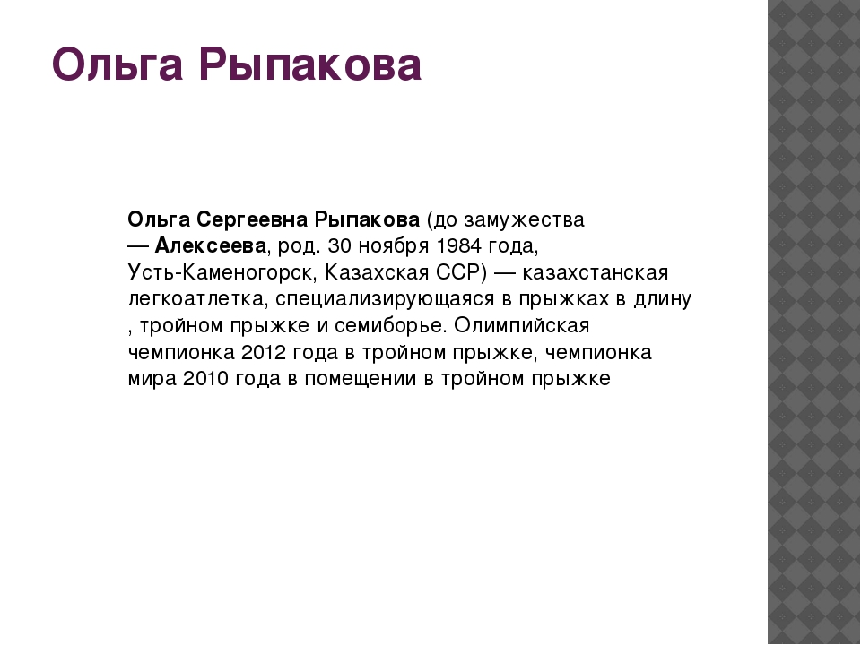 Ольга Рыпакова Ольга Сергеевна Рыпакова(до замужества —Алексеева, род.30 н...