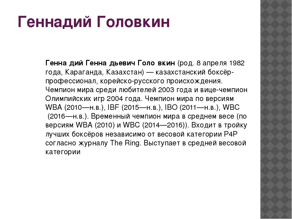 Геннадий Головкин Генна́дий Генна́дьевич Голо́вкин(род.8 апреля1982 года,...