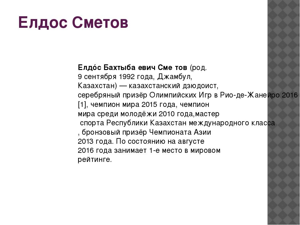 Елдос Сметов Елдóс Бахтыба́евич Сме́тов(род.9 сентября1992 года,Джамбул,...