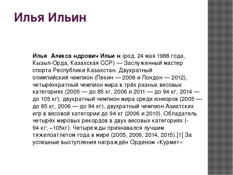 Илья Ильин Илья́ Алекса́ндрович Ильи́н(род.24 мая1988 года,Кызыл-Орда,Ка...
