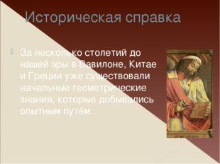 Историческая справка За несколько столетий до нашей эры в Вавилоне, Китае и Г