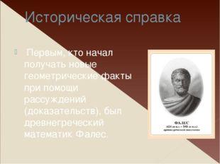 Историческая справка Первым, кто начал получать новые геометрические факты п
