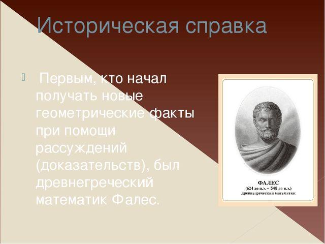 Историческая справка Первым, кто начал получать новые геометрические факты п...