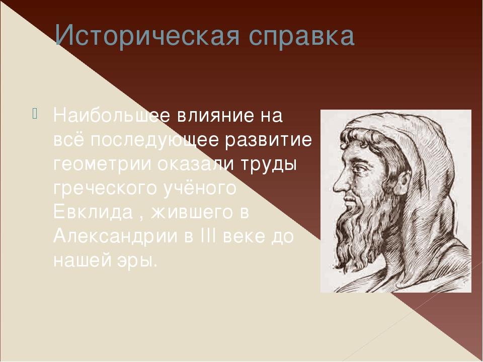 Историческая справка Наибольшее влияние на всё последующее развитие геометрии...