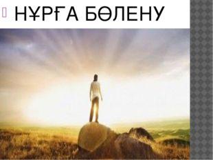 НҰРҒА БӨЛЕНУ