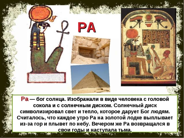 * РА Ра — бог солнца. Изображали в виде человека с головой сокола и с солнечн...