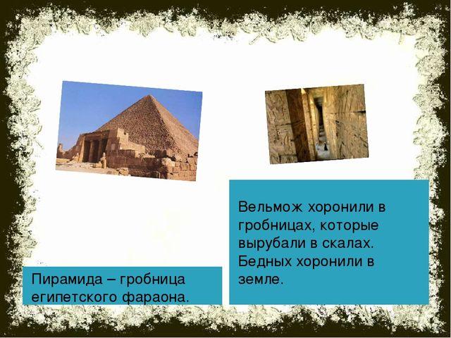 Пирамида – гробница египетского фараона. Вельмож хоронили в гробницах, которы...