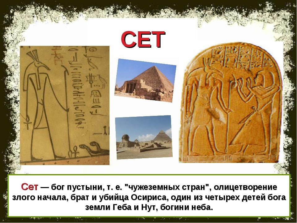 """СЕТ Сет — бог пустыни, т. е. """"чужеземных стран"""", олицетворение злого начала,..."""