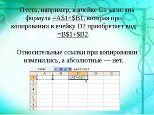 Пусть, например, в ячейке С1 записана формула =А$1+$В1, которая при копирова