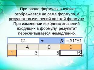 При вводе формулы в ячейке отображается не сама формула, а результат вычисле