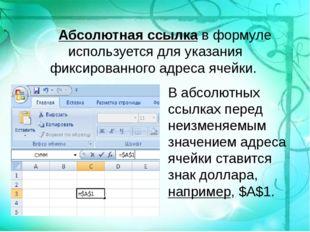 Абсолютная ссылка в формуле используется для указания фиксированного адреса