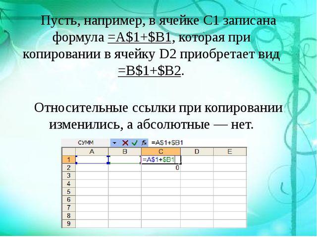 Пусть, например, в ячейке С1 записана формула =А$1+$В1, которая при копирова...