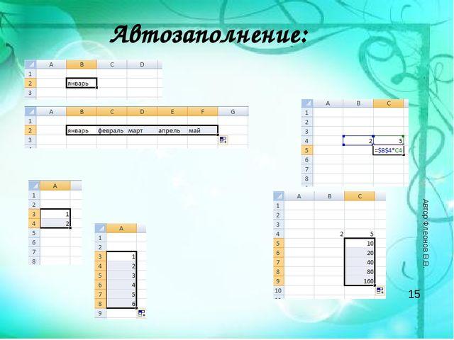 Автор Флеонов В.В. Автозаполнение: