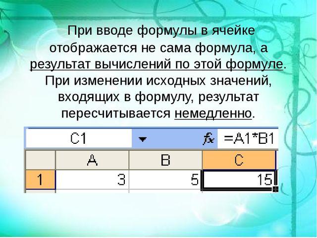 При вводе формулы в ячейке отображается не сама формула, а результат вычисле...