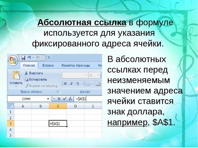 Абсолютная ссылка в формуле используется для указания фиксированного адреса...