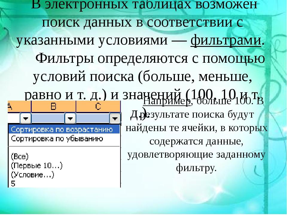 В электронных таблицах возможен поиск данных в соответствии с указанными усл...