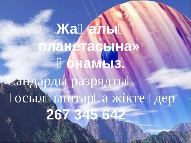 «Жаңалық планетасына» қонамыз. Сандарды разрядтық қосылғыштарға жіктеңдер 267...