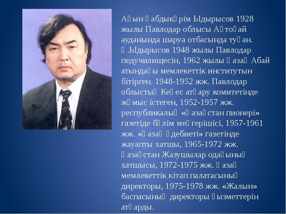 Ақын Қабдыкәрім Ыдырысов 1928 жылы Павлодар облысы Ақтоғай ауданында шаруа от...