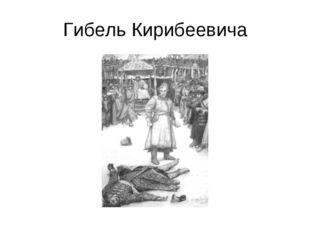 Гибель Кирибеевича