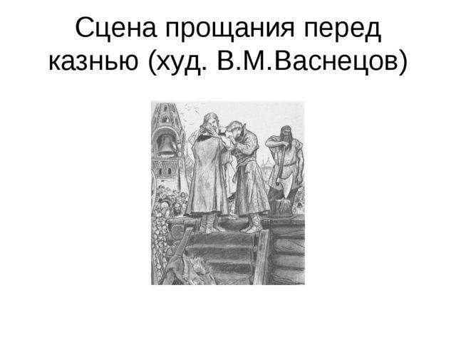 Сцена прощания перед казнью (худ. В.М.Васнецов)