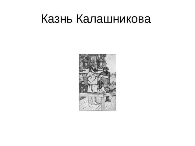 Казнь Калашникова