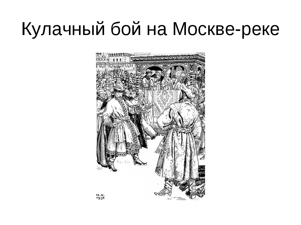Кулачный бой на Москве-реке
