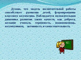 Думаю, что модель воспитательной работы способствует развитию детей, фо