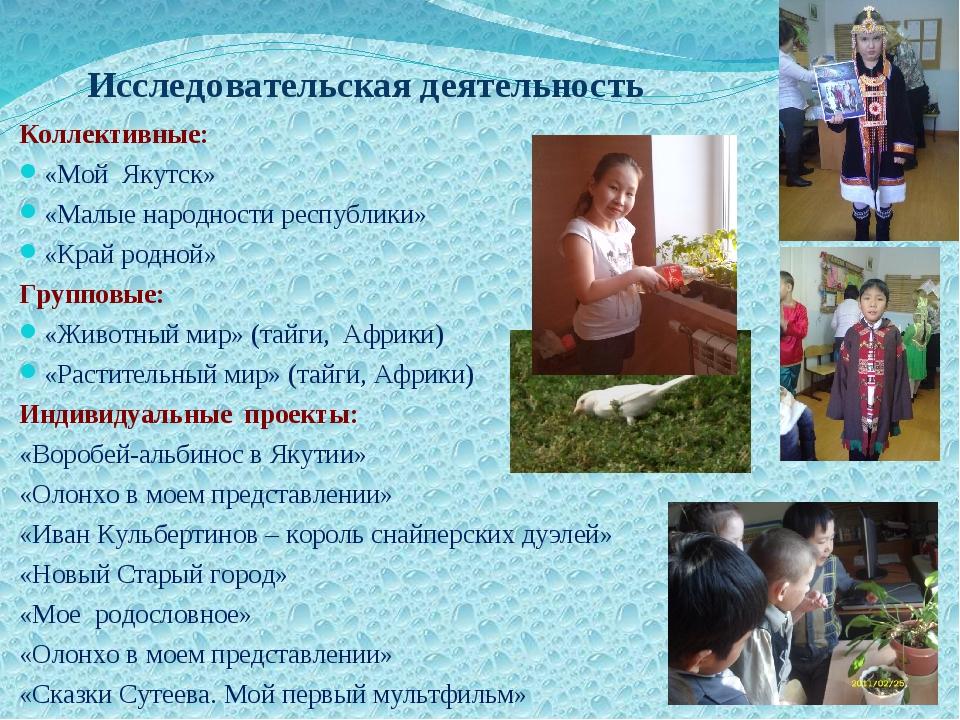 Исследовательская деятельность Коллективные: «Мой Якутск» «Малые народности р...