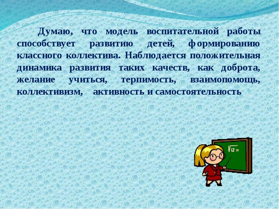 Думаю, что модель воспитательной работы способствует развитию детей, фо...