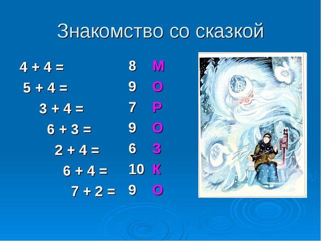 Знакомство со сказкой 4 + 4 = 5 + 4 = 3 + 4 = 6 + 3 = 2 + 4 = 6 + 4 = 7 + 2 =...